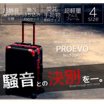 【アウトレット在庫限り】 Proevo スーツケース キャリーケース キャリーバッグ アルミ フレーム TSAロック 受託手荷物 機内持込 8輪 S M L LL
