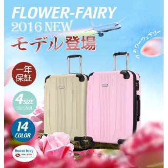 【送料無料・国内発送・即納】スーツケース 13カラー 4サイズ(SS/S/M/L)☆米国旅行必須のTSAロック装備【キャリー、機内持ち込み、海外旅行、
