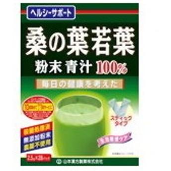 【山本漢方】 桑の葉 若葉 粉末 青汁 100% 2.5g×28包【P25Apr15】