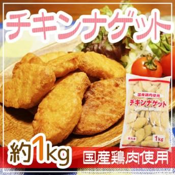 国産鶏肉使用 チキンナゲット 約1kg(冷凍便)