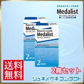 【送料無料】ボシュロム メダリスト2(6枚入り)2箱セット メダリストⅡ2週間使い捨てコンタクトレンズ