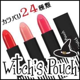 【witch spouch】ウィッチズポーチ リップスティック 韓国コスメ 4990円以上発送無料