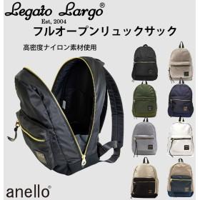 レガートラルゴ「Legato Largo」高密度ナイロン素材リュックサック/大容量マザーズリュックサック/『正規品』マザーズママバッグ/ディバック/「フルジップ」大開き♪LH-B1021