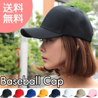 [送料無料] ベースボールキャップ 人気 無地 メンズ レディース 男女兼用 帽子 キャップ