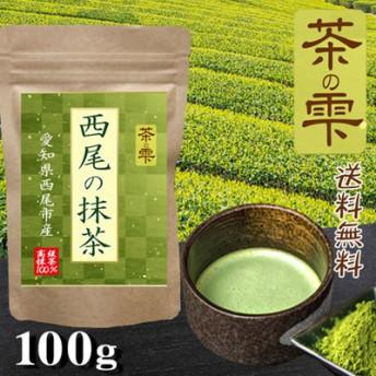 ★高級抹茶が驚愕の価格★茶の雫 名産「西尾」の高級抹茶100g 余分な混ぜ物は一切不使用!薫り高い本物の抹茶100%送料無料!