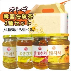 【ギフトセット】 『オトギ』伝統茶3種セット|選べるセット■ラッピング対応 オットギ 蜂蜜 韓国お茶 健康茶 韓国飲料 韓国ドリンク 韓国食品