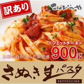 【送料無料】【訳あり】さぬき生パスタ(フェットチーネ)900g×1袋麺類ランキング1位 受賞本場香川の讃岐うどん製法で生パスタが登場!プリップリの触感と味よしコシよし、食べ応えあります。贅沢な生パスタをお召上がり下さい。【メール便での配送になります。】