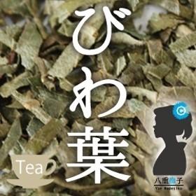 【ネコポス選択で送料無料!】卸値価格!びわ葉茶35g 暑い夏のつかれにも!【ダイエットティー】【健康茶/お茶】びわ葉茶 OM