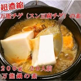 【自家製・超濃縮・万能チゲの素・スン豆腐チゲの素200g/約20人前分】 (チゲ 鍋 豆腐鍋)