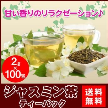 ★送料無料★甘い香りのリラクゼーション♪お徳用ジャスミン茶ティーバッグ2g×100包(台湾産)