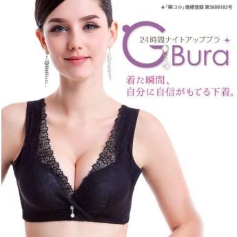 【G-Bura】育乳ナイトブラ 猫背矯正タイプ 可愛いフロントチャーム 拡張ホック付(ブラック、ピンク、アイボリー)(70A、70B、75A、75B、75C) 【送料無料】
