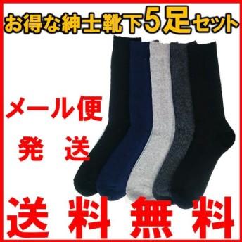 【送料無料】靴下 メンズ ビジネス ソックス 5足/10足 セット 25-27cm