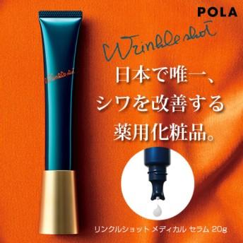 Qoo10カートクーポンご利用可能 ‼ 『正規品』POLA ポーラ リンクルショット メディカル セラム 20g [日本で唯一、シワを改善する薬用化粧品]