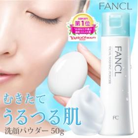 1+1 【訳あり・数量限定】1個当たり850円 FANCL 洗顔パウダー50g×2本(約60日分) 消費期限約半年