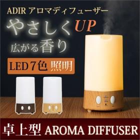 【6ヶ月保証】アロマディフューザー スクエア Wooden Finish (アロマ ディフューザー 芳香 加湿 超音波 水蒸気 気化)