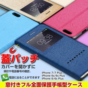 iPhone7 ケース 手帳型ケース 窓付きケース レザー革 iPhone6s ケース iPhone6s Plusケース スマホケース iPhone6 ケース iPhone6 Plus iPhone6