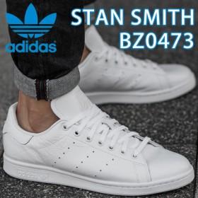 アディダス スタンスミス レディース メンズ スニーカー adidas Originals BZ0473 ads83