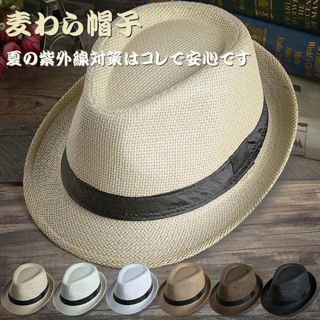 麦わら帽子 帽子 ストローハット メンズ 男性用 ベルト リボン UVカット ハット 春 夏 春夏 UVカット帽子 日よけ帽子 紫外線対策