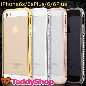 即納 国内発送 送料無料 iPhone6s iPhone6 Plusケース iPhone SE iPhone5 iPhone5s バンパー アイフォン6s アイフォン6 アイホン6s アイフォンSE