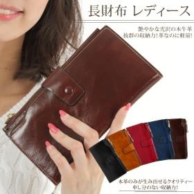 レディース財布 カード20枚 抜群の収納力!艶やかな光沢の本牛革!革なのに軽量!長財布レディース
