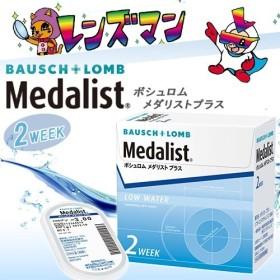 ボシュロム メダリストプラス(1箱6枚入り)【2week】【Medalist】【HD品質】【コンタクトレンズ/コンタクト】