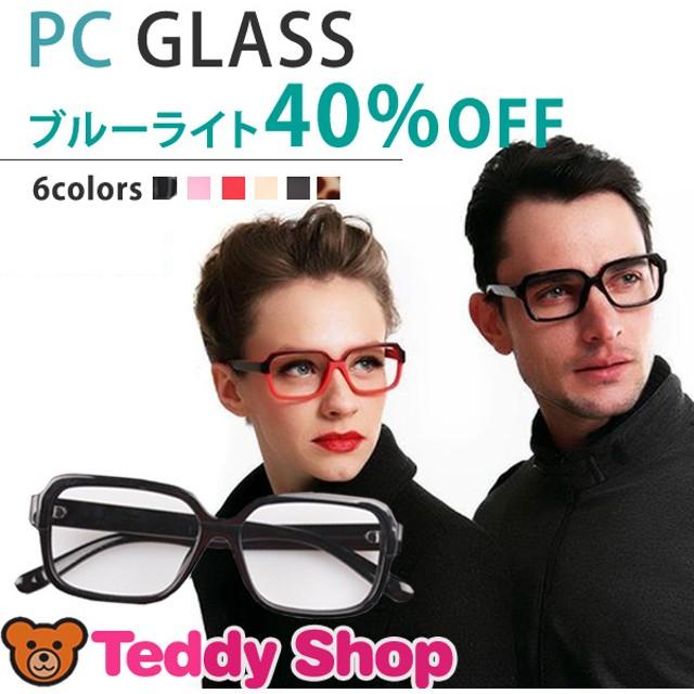 PCメガネ ブルーライトカット率40% パソコン用 おしゃれ レディース メンズ 男女兼用 デスクワーク用 青色光 紫外線 目を保護する ケース付き ファッション