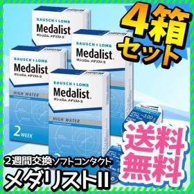クーポン適用可 メダリスト2 (メダリスト II) 4箱セット 【送料無料】