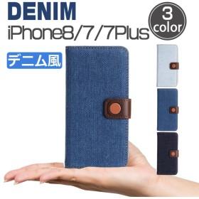 スマホケース 手帳型 iphone8ケース iphone7/7plus/8plus 財布 耐衝撃 最強 横開き デニム風 アイフォン8 シンプル オシャレカード収納 レザー