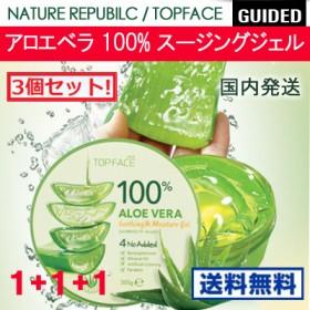 【国内発送】【3個セット】[国内発送] TOPFACE オーガニック アロエベラゲル 100% (300g)/ NATURE REPUBILC ネイチャーリパブリックアロエベラゲル