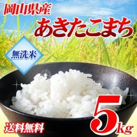 【無洗米】 令和元年岡山県産 あきたこまち 5kg クーポン使用可能