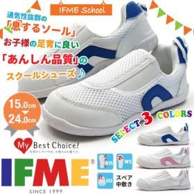 IFME イフミー スクールシューズ キッズ 全3色 SC-0002 上履き うわばき 上靴 スニーカー 子供靴 学校用 保育園