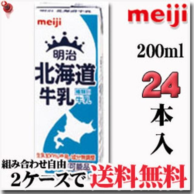 明治 北海道牛乳 【200ml×24本】〔26%OFF〕