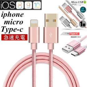 【5本まで送料139円】【純正品質】高品質 iPhone lightningケーブル・Micro USBケーブル・Type-CケーブルUSB 1/2/3m 急速充電 充電器 データ転送ケーブル