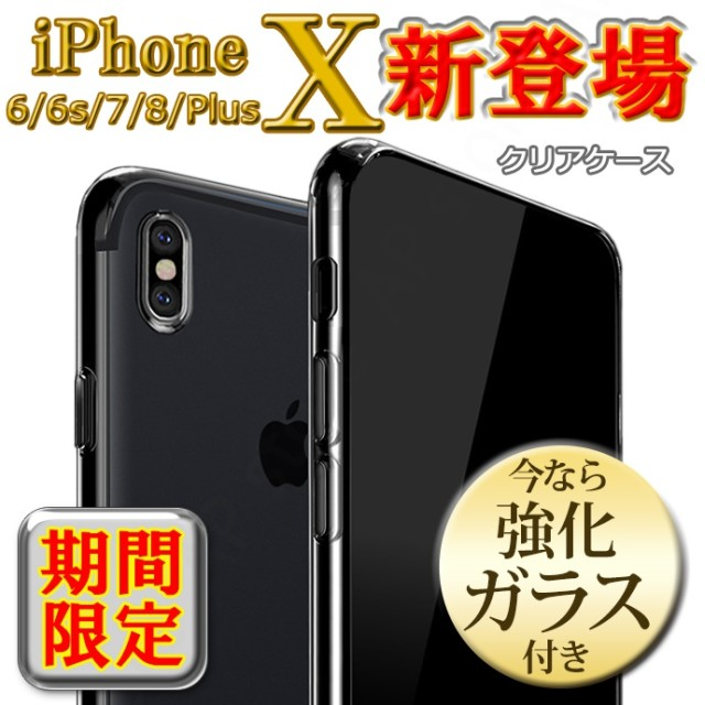 1bf43d825c iPhonex ケース 強化ガラス保護フィルム付きPro iphone7 plus 耐衝撃 iphone6 ケース iphone6s iphonese