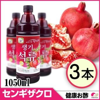センギ ザクロ酢 1050ml x 3本【韓国健康お酢】◆ ホンチョ 紅酢 【韓国食品】