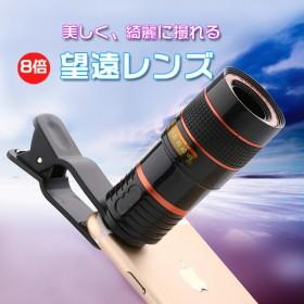 87c4547357c577 送料無料 iphone用 望遠レンズセット Android用 望遠レンズセット 8倍 スマホカメラ