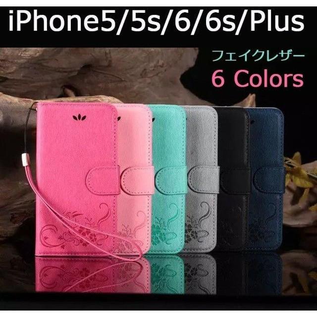 iPhone5/5s/6/6Plus/6s/6sPlus ケース 手帳型 人気 おしゃれ ブック ダイアリー フェイクレザー パスケース カード/定期入れ 同色ストラップ付 Good luck 全6色