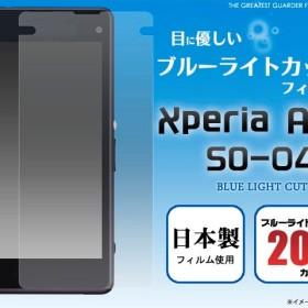 国内発送・送料無料【 Xperia A2 SO-04F / Xperia J1 Compact】用 ブルーライトカット 液晶画面保護シールドコモ エクスペリア so04f