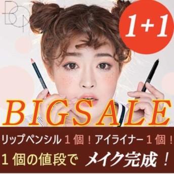 1+1 リップとアイライナーが全部でこの値段‼ 韓国コスメ 芸能人アイライナー リップペンシル B.O.M アイライナー B.O.M リップペンシル B.O.M EVENT B.O.M イベント