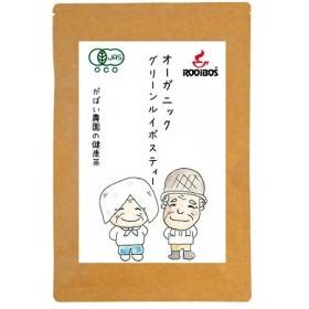 オーガニック グリーンルイボスティー 3g×30包【1000円ポッキリ/送料無料/有機栽培/無農薬】