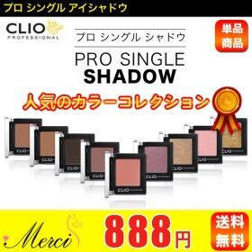 ゆうパケット 【CLIO クリオ】 プロシングルアイシャドウ / 最も人気の多くの商品のみ厳選 / 追加購入で倹約するショッピング