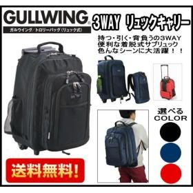 【15152】ガルウィング キャリー 3WAYトロリーバッグ バックパック リュックサック リュックキャリー 大容量 着脱式リュック メンズ レディース かばん カバン 鞄 リュック ギフト プレゼン