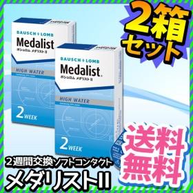 【送料無料】 メダリスト2 (メダリスト II) 2箱セット ボシュロム 2ウィーク