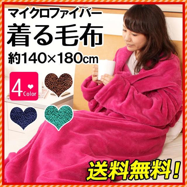【送料無料】着る毛布 寝具 マイクロファイバー あったか 着る毛布 約140×180 ブランケット ガウンケット〔6SA-167K-1〕