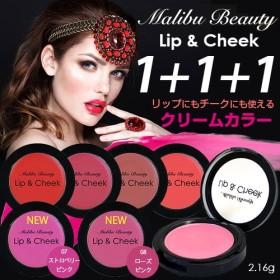 無くなり次第終了!1+1+1【malibu beauty】【マリブビューティ】【リップ&チーク】【 Lip&Cheek】【送料無料】【これ1つでリップにもチークにも!】【自然な血色肌メイクに】