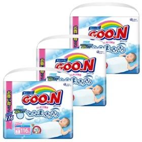 【送料無料】グーン(GOO.N) テープ はじめての肌着 新生児 (お誕生~5kg) 348枚(116枚入×3パック)【沖縄離島、一部地域は追加送料が発生いたします】