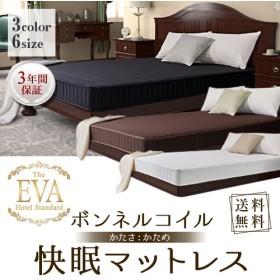 ★☆★ ホテルで眠るような快適な寝心地を♪【安心の3年保証・送料無料】EVAホテルスタンダード「ボンネルコイル快眠マットレス」【3色・6サイズからお選びいただけます】