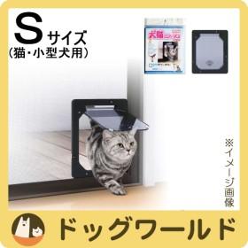 タカラ産業 網戸用 犬猫出入口 Sサイズ PD1923 【猫・小型犬用】