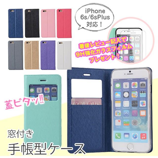 【窓付き蓋ピタッ】iPhoneSE iPhone6s ケース 手帳型 iPhone6sPlus ケース iPhone6 iPhone 6 Plus ケース iPhone5 手帳型ケース iPhone5s ケース XPERIA Z5 XPERIA Z4 XPERIA Z3 カバー アイフォン6 iphone6