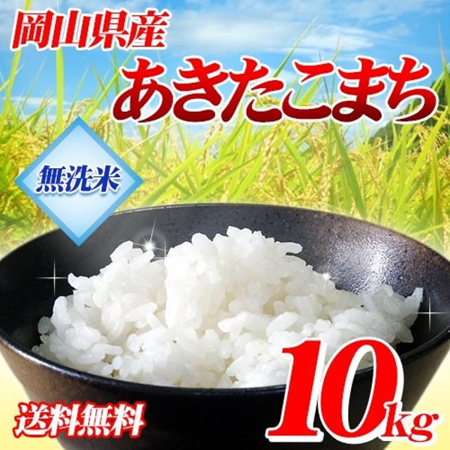 【無洗米】 令和元年岡山県産 あきたこまち 10kg 【5kg×2袋】 クーポン使用可能